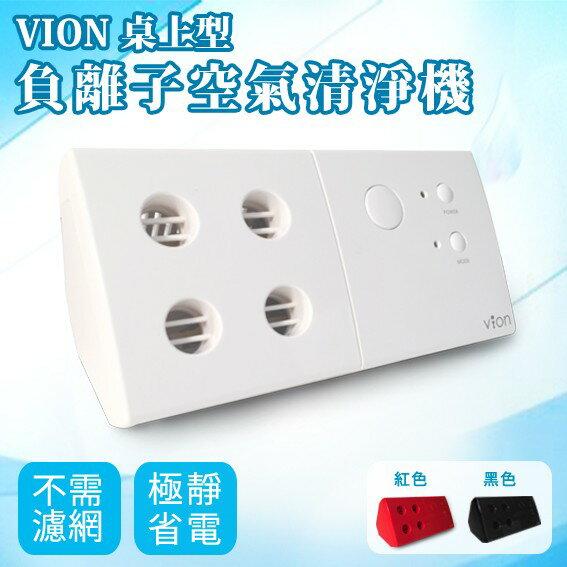 日本KING JIM VION 桌上型負離子空氣清淨機/負離子/殺菌/過敏/省電/靜音【白】過濾 淨化器 可超商取貨付款