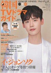 韓國電視劇情報指南 Vol.71