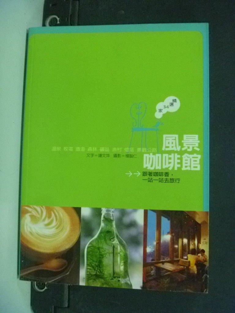 【書寶二手書T4/餐飲_INA】風景咖啡館_鍾文萍/作,楊智仁/攝影