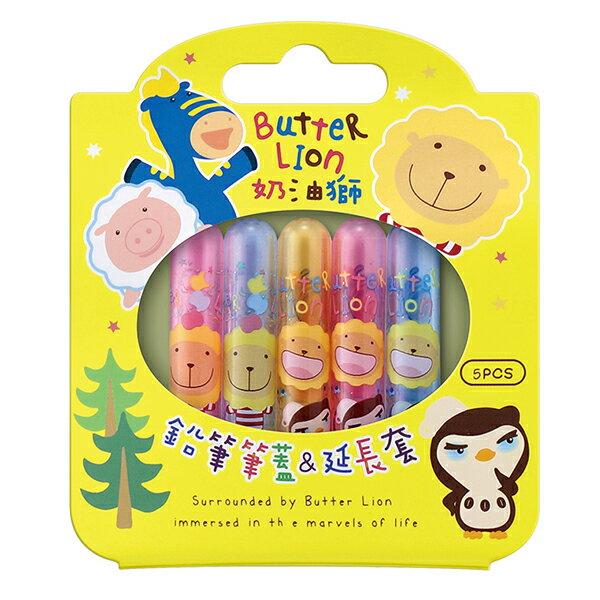 奶油獅鉛筆筆蓋/延長套(黃) PC-501