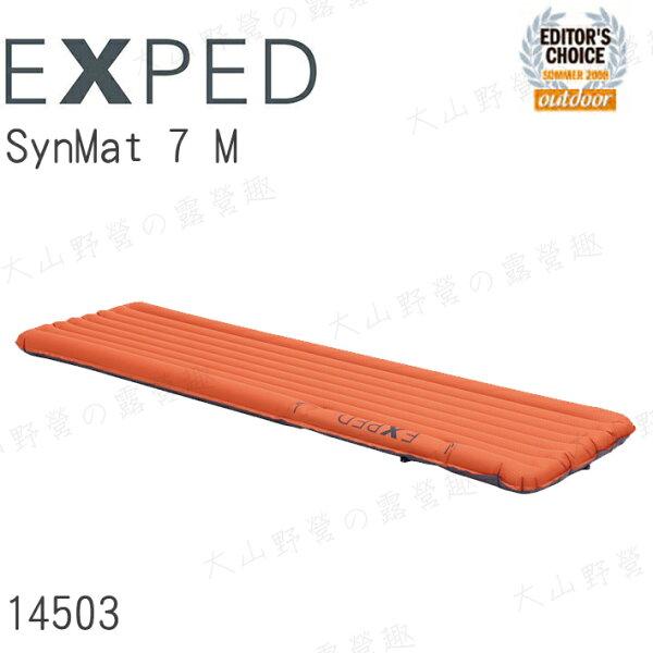【露營趣】EXPED14503SynMat7M輕量保暖睡墊打氣式空氣睡墊登山睡墊露營睡墊充氣睡墊充氣床