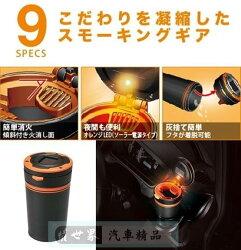 權世界@汽車用品 日本CARMATE 太陽能夜間感應式LED燈 煙灰缸(夜間自動啟動照明) 黑橘色 DZ286
