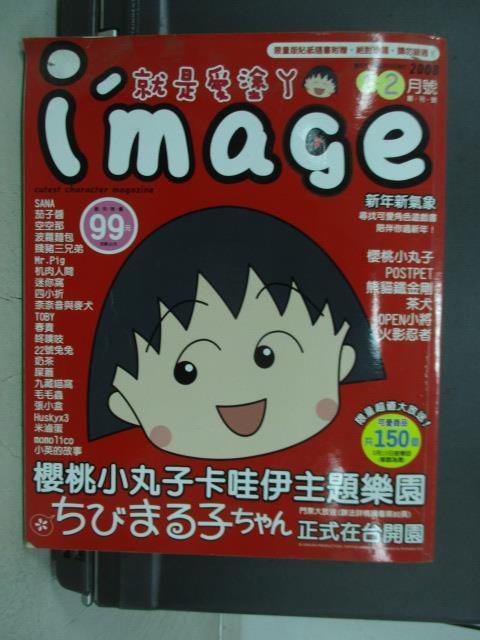【書寶二手書T1/少年童書_PFO】i mage就是愛塗ㄚ_2008/1-2月_櫻桃小丸子卡哇伊主題樂園