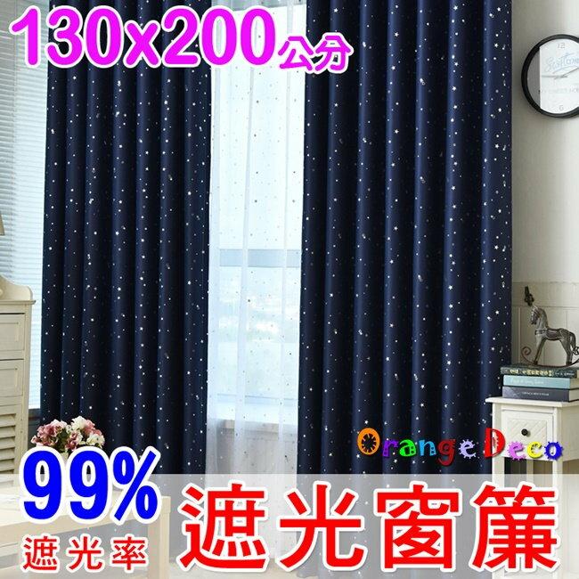 【橘果設計】成品遮光窗簾 寬130 高200公分 蔚藍星空款 捲簾百葉窗隔間簾羅馬桿三明治布料遮陽