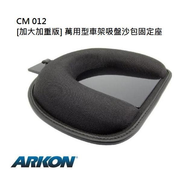 [加大加重版] 萬用型車架吸盤沙包固定座 (Arkon CM012)