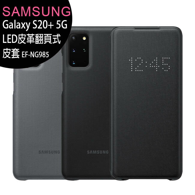SAMSUNG Galaxy S20+ 5G (G9860) LED皮革翻頁式皮套(WSAM-355)