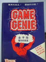 【書寶二手書T3/電玩攻略_NSI】GAME GENIE金手指-電玩的剋星