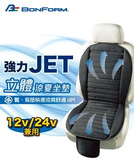 權世界@汽車用品日本BONFORM車用涼夏強力送風吊掛+止滑棒固定式舒適L型座墊B5472-07