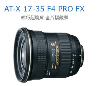 送蔡司拭鏡紙 Tokina AT-X 17-35 F4 PRO FX 立福公司貨