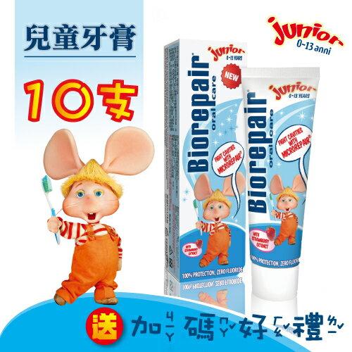 兒童(草莓)牙膏50ml x10 +『 贈 抗敏15ml x4+刷樂木糖醇牙刷 x3支 』【貝利達】義大利原裝進口 0