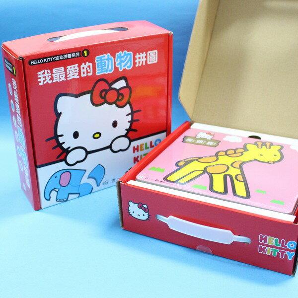 Hello Kitty凱蒂貓拼圖 世一C678121 KT幼幼拼圖我最愛的(動物拼圖.六款手提禮盒)MIT製/一盒入{特220}~正版授權~