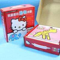 凱蒂貓週邊商品推薦到Hello Kitty凱蒂貓拼圖 世一C678121 KT幼幼拼圖我最愛的(動物拼圖.六款手提禮盒)MIT製/一盒入{特220}~正版授權~