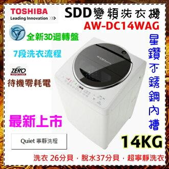 本月特價5台【TOSHIBA東芝】14KG直驅超級變頻S-DD洗衣機《AW-DC14WAG》省水省電一級