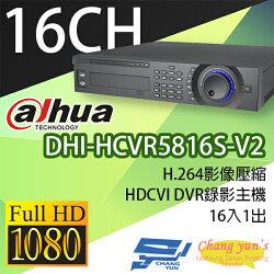 高雄/台南/屏東監視器 DHI-HCVR5816S-V2 H.264 16路DVR 大華dahua 監視器主機 請來電詢價