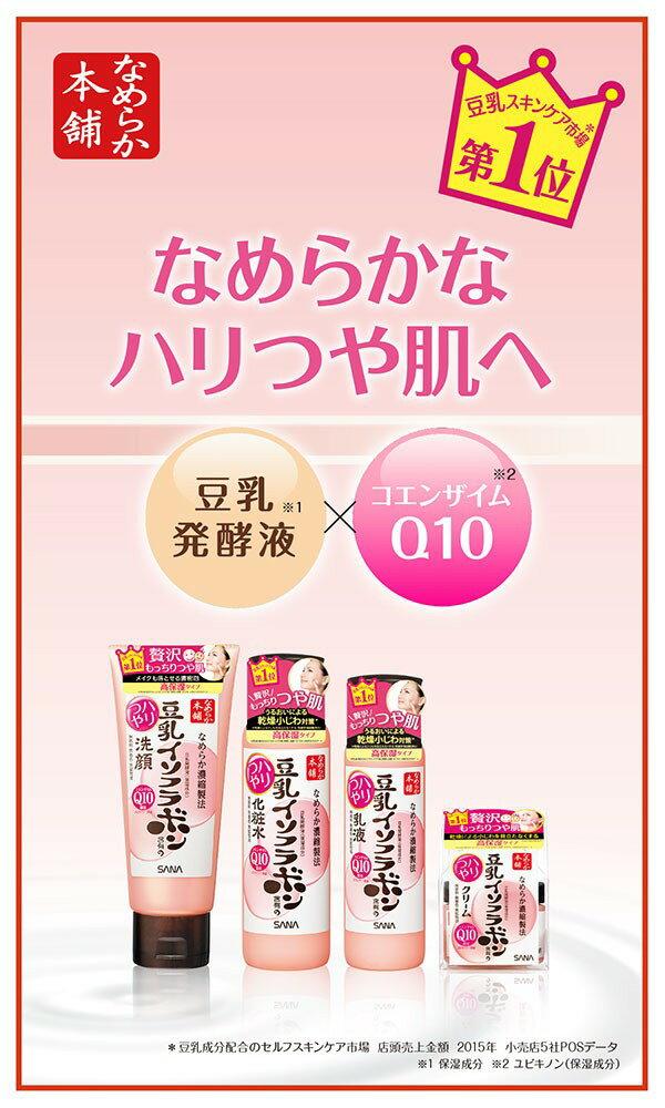 日本 SANA 豆乳美肌Q10化妝水 200ml*夏日微風* 2