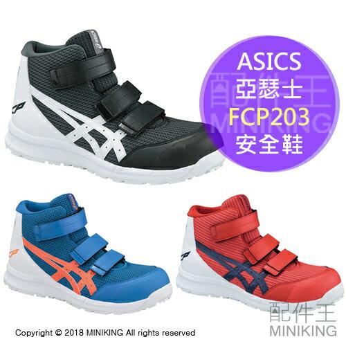 【配件王】日本代購 ASICS 亞瑟士 Win Job FCP203 安全鞋 工作鞋 作業鞋 男鞋 女鞋