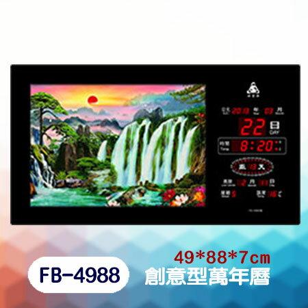 鋒寶 LED 電腦萬年曆 電子日曆 鬧鐘 電子鐘 FB-4988型 飛瀑迎賓