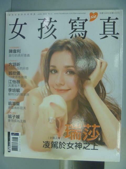 【書寶二手書T1/雜誌期刊_QAE】女孩寫真_2012/6_第2期_瑞莎-凌駕於女神之上等