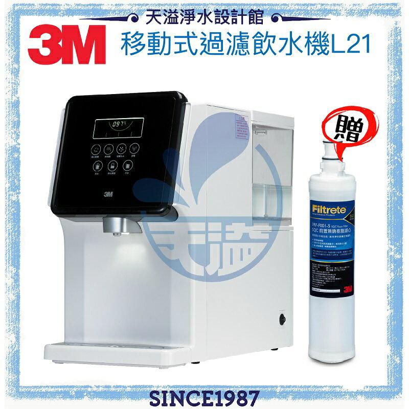 《3M》L21移動式過濾飲水機◆贈3M樹脂濾心一支◆DIY免安裝◆內置生飲級淨水器◆一級能效認證 - 限時優惠好康折扣