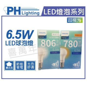 PHILIPS飛利浦 LED 6.5W 3000K 黃光 E27 全電壓 超極光 節能球泡燈  PH520441