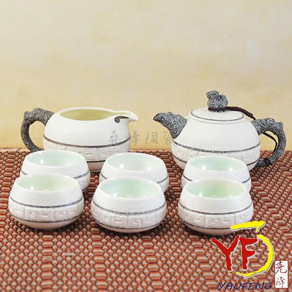 ★堯峰陶瓷★茶具系列 石獅子 雪花釉茶具組 一壺六杯+茶海 禮盒