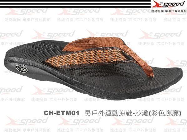 【速捷戶外】Chaco涼鞋 -CH-ETM01 美國專業戶外運動休閒拖鞋、沙灘鞋 男 (橘磚步道)