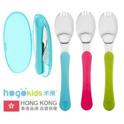 香港Hogokids 不鏽鋼學習餐具組 附收納盒 折疊兒童湯叉  RA40601 好娃娃 聰明學習餐具組