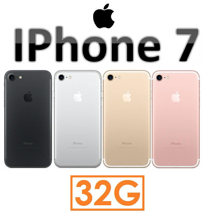 【原廠公司貨 分期0利率 】蘋果 Apple iPhone 7 4.7吋(32G)4G LTE 智慧型手機 iPhone7 i7 A10 RETINA 港都網通