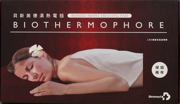 貝斯美德 電熱毯 (未滅菌) 14 X 27 吋 腰背部/大面積--熱敷墊/濕熱電毯