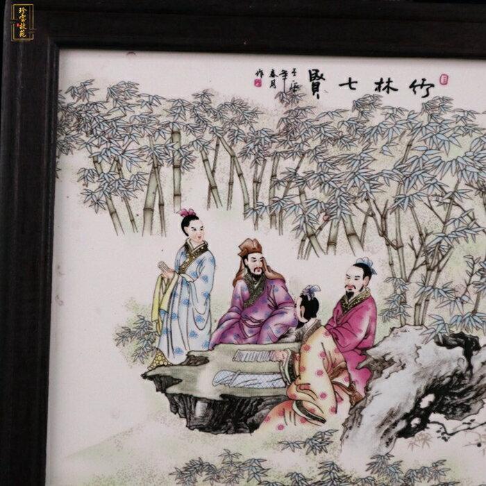 新品景德鎮瓷板畫竹林七賢圖仿古做舊實木邊框客廳裝飾掛屏畫