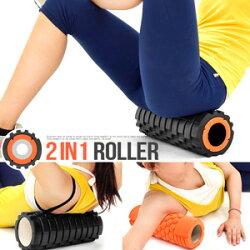 2in1中空瑜珈滾輪+瑜珈柱(33公分EVA美人棒.指壓瑜珈棒13吋33CM按摩滾輪.狼牙棒顆粒滾筒.FOAM ROLLER推薦哪裡買)C109-5710