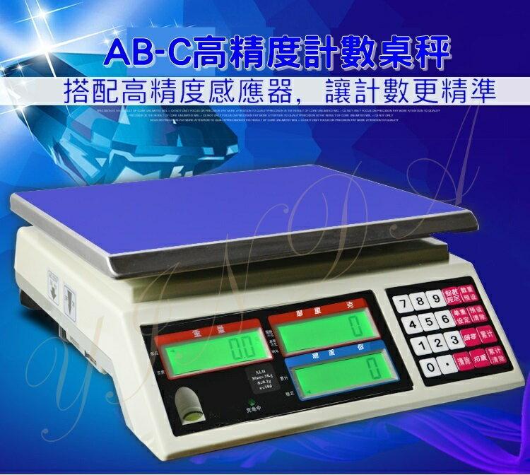 AB-C 電子計數秤 電子秤 計算零件 螺絲 磅秤