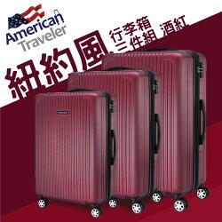American Traveler紐約系列(20+24+28吋)抗刮超輕量三件組行李箱(紅/黑/金/灰) 伸縮箱 旅行箱