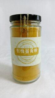 新品回饋價元氣工坊有機薑黃粉140g3瓶組