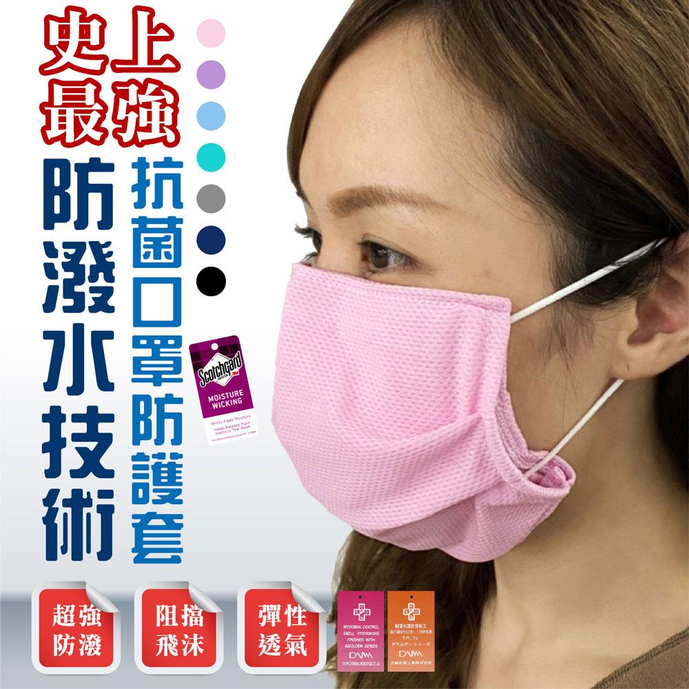 【現貨】台灣製 口罩套 3M防潑水技術 MIT 口罩 防護套 防塵套 防護 防疫必備 成人口罩 兒童口罩
