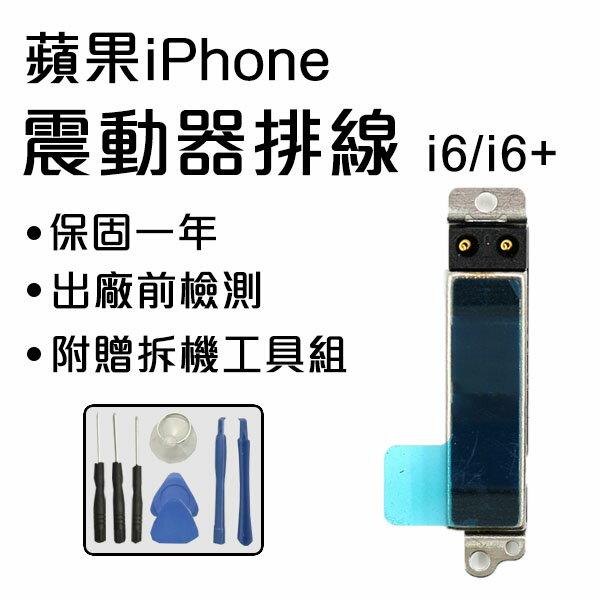 【conishop】iPhone6(4.7)6+(5.5)馬達震動器解決震動弱不震動零件維修贈拆機工具