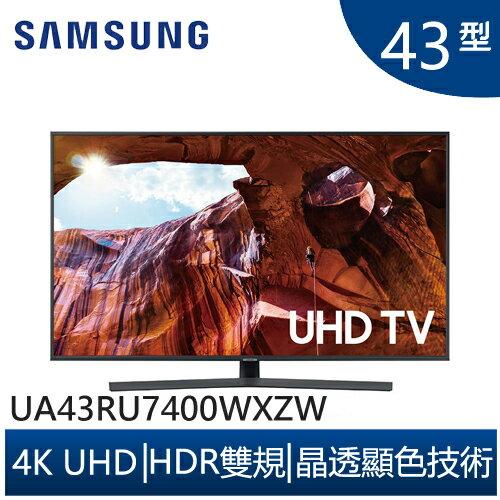 SAMSUNG三星UA43RU7400WXZW 43吋 4K UHD 液晶電視 RU7400系列 電視 樂天夏特賣TV