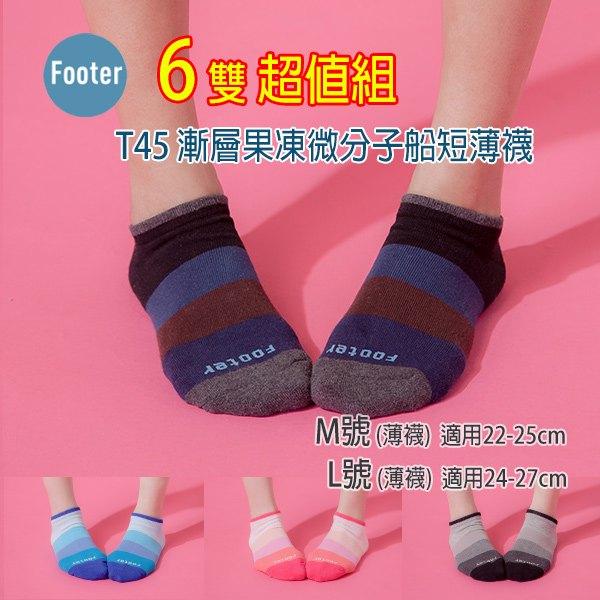 FooterT45M號L號(薄襪)男女同款漸層果凍微分子船短襪6雙超值組;除臭襪;蝴蝶魚戶外