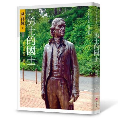 勇士的國土:環遊美國50州 二部曲 /吳祥輝