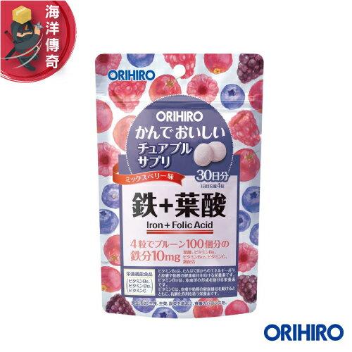 【海洋傳奇】【日本出貨】ORIHIRO 鐵+葉酸 營養補充咀嚼錠 莓果味 30日/120粒
