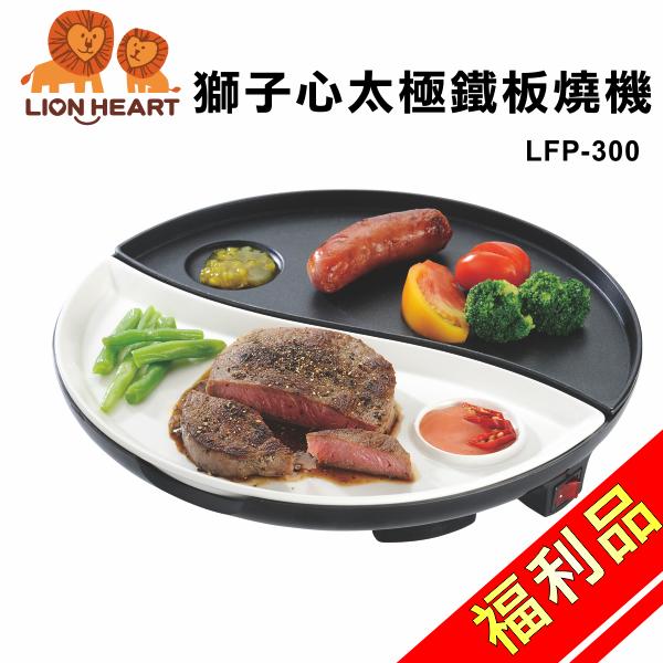 (福利品)【獅子心】太極鐵板燒機/烤肉/中秋LFP-300 保固免運-隆美家電
