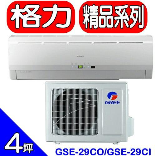 <br/><br/>  《特促可議價》GREE格力【GSE-29CO/GSE-29CI】《變頻》分離式冷氣<br/><br/>