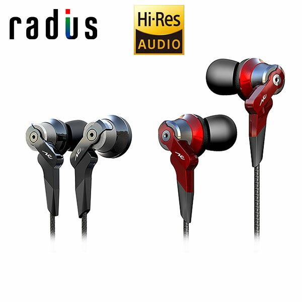 日本 Radius HP-NHR21 Hi-Res高音質重低音耳道式耳機 公司貨保固