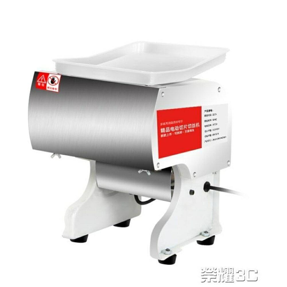 切片機 電動切肉機商用不銹鋼切片切絲機多功能全自動家用切肉丁絞   尾牙年會禮物