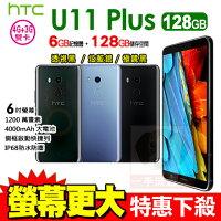 母親節手機推薦到HTC U11+ / U11 PLUS 6G/128G 智慧型手機 0利率 免運費就在一手流通推薦母親節手機