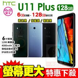 HTC U11+ / U11 PLUS 6G/128G 贈蛋黃哥TPU手機殼+螢幕貼 智慧型手機 免運費
