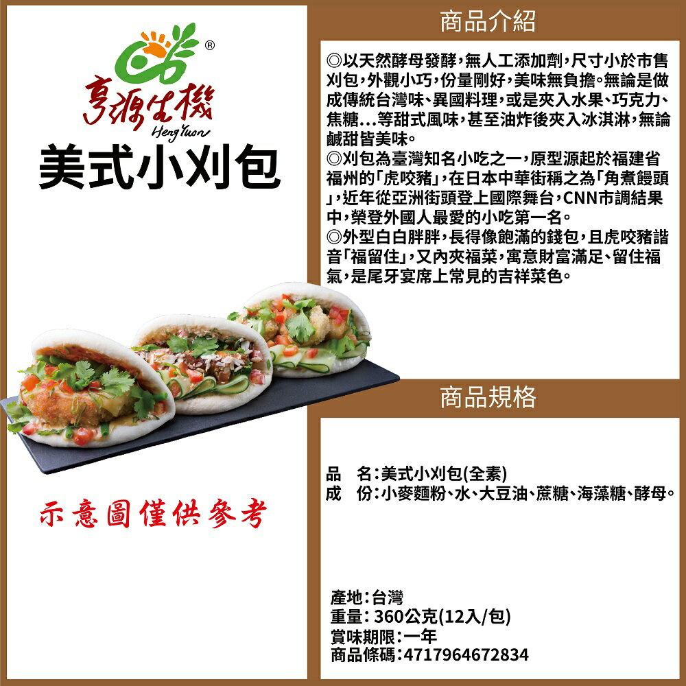 【亨源生機】美式小刈包(需冷凍)  360公克/12入/包  台式漢堡 天然酵母 全素可用