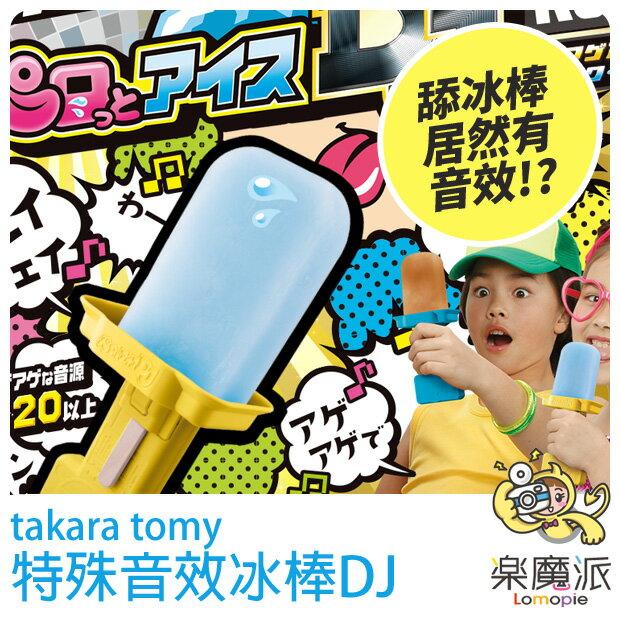 『樂魔派』日本原裝進口 代購 Takara tomy Hamee  特殊音效冰棒DJ Piko太郎推薦 音樂冰棒 消暑 音樂玩具 廚房家電