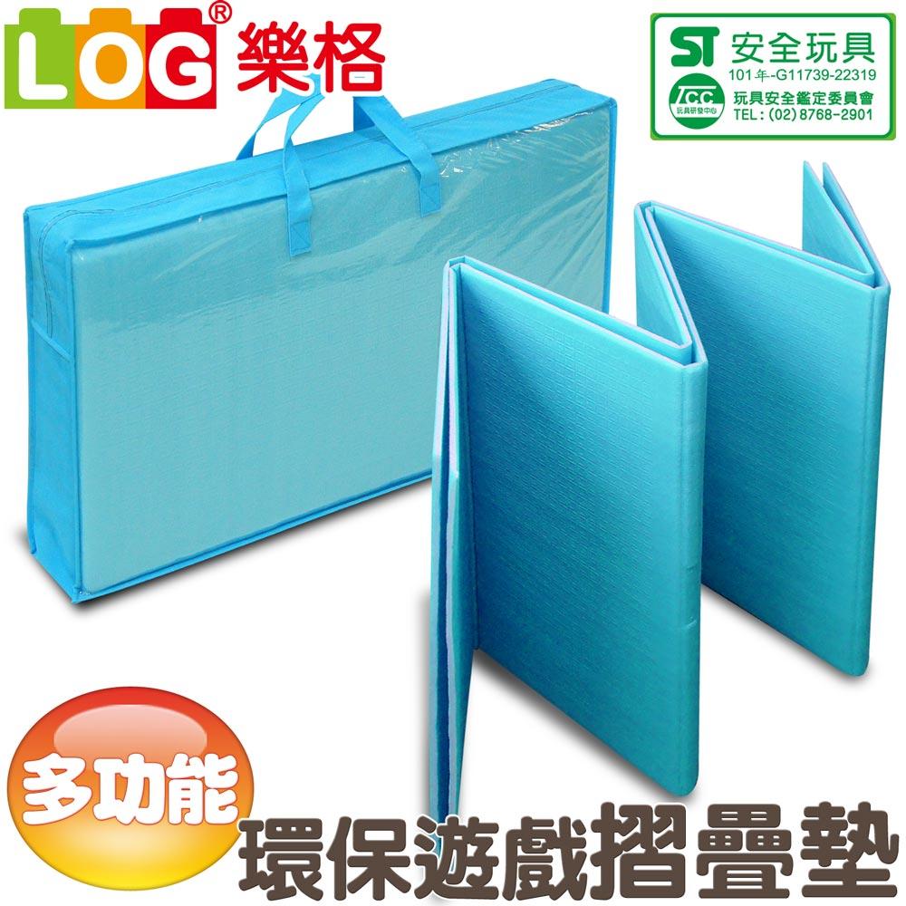 LOG 樂格玩具 多功能環保折疊墊/遊戲墊【海洋藍】