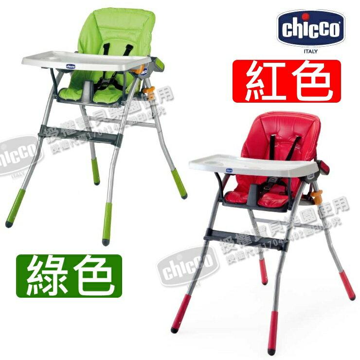 【寶貝樂園】chicco-Jazzy輕便高腳餐椅 綠/紅